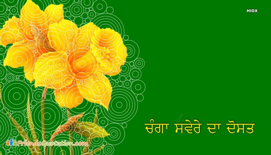 Good Morning Friend Punjabi